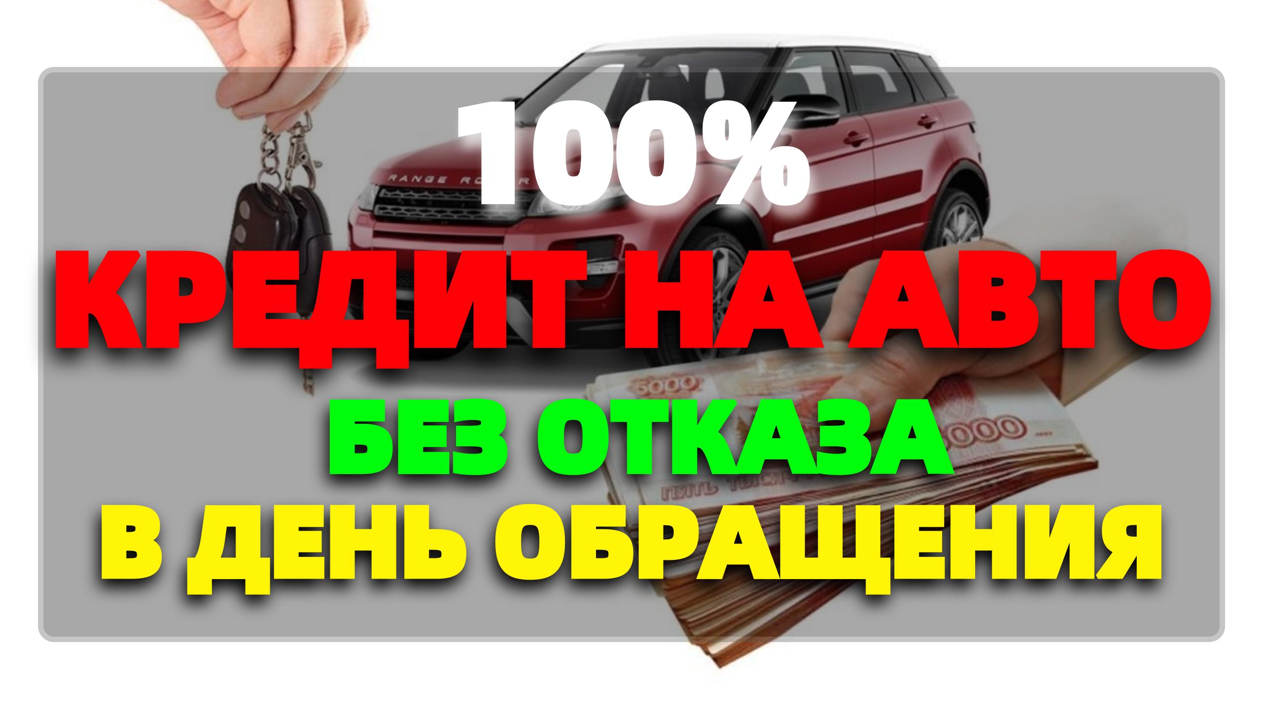 Кредит на авто без отказа в день обращения